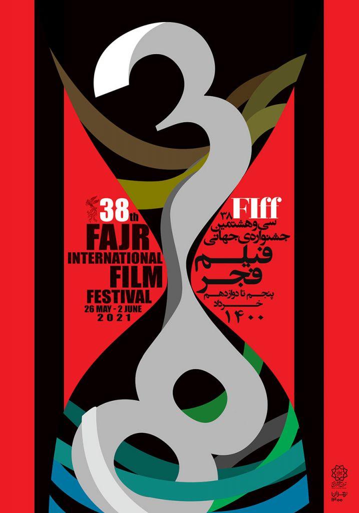 از پوسترهای «سیوهشتمین جشنواره جهانی فیلم فجر» رونمایی شد